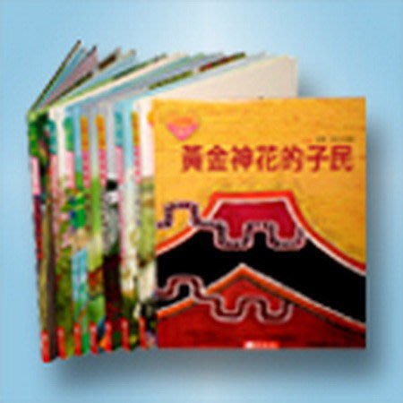 *小貝比的*悅讀台灣 兒童文學繪本[全套(2冊中英+6冊中文) 精裝]