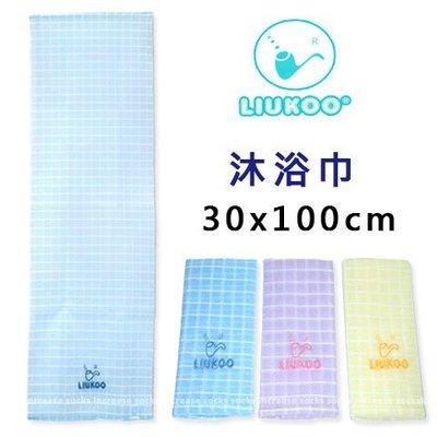 LIUKOO 煙斗沐浴巾~澡巾/刷背巾/擦背巾
