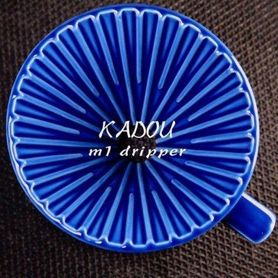 賣完預購中.日本製「極」M1咖堂.星芒陶瓷濾杯 藍色 Kadou & Hasami波佐見燒 1~2人用.