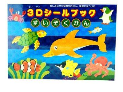 【小糖雜貨舖】日本 LIEBAM 貼紙書 3D動物園系列 - 水族館