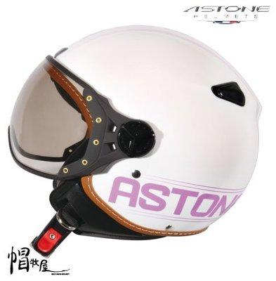 【帽牧屋】法國 ASTONE KSR-DD52 復古3/4安全帽 半罩 Gogoro 偉士牌  飛行員 w鏡片 白/紫