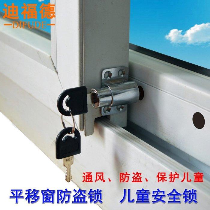 爆款--塑鋼平移門窗防盜鎖兒童安全防護推拉鋁合金窗戶插銷限位器#居家安全#防盜鎖鏈#不鏽鋼#鋁合金