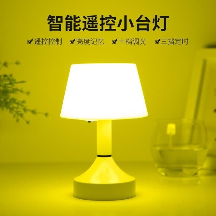 小夜燈遙控小夜燈可充電池式定時智慧檯燈家用迷你宿舍床燈臥室床頭無線