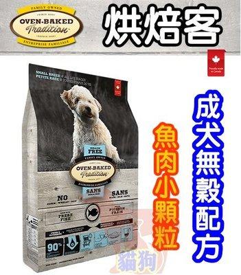 **貓狗大王**【Oven-Baked烘焙客】加拿大非吃不可無穀全犬深海魚小顆粒-12.5磅
