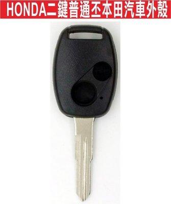遙控器達人 HONDA二鍵普通本田汽車外殼 FIT CR-V CIVIC8 ACCORD 本田汽車晶片鑰匙外殼斷裂更換 台中市