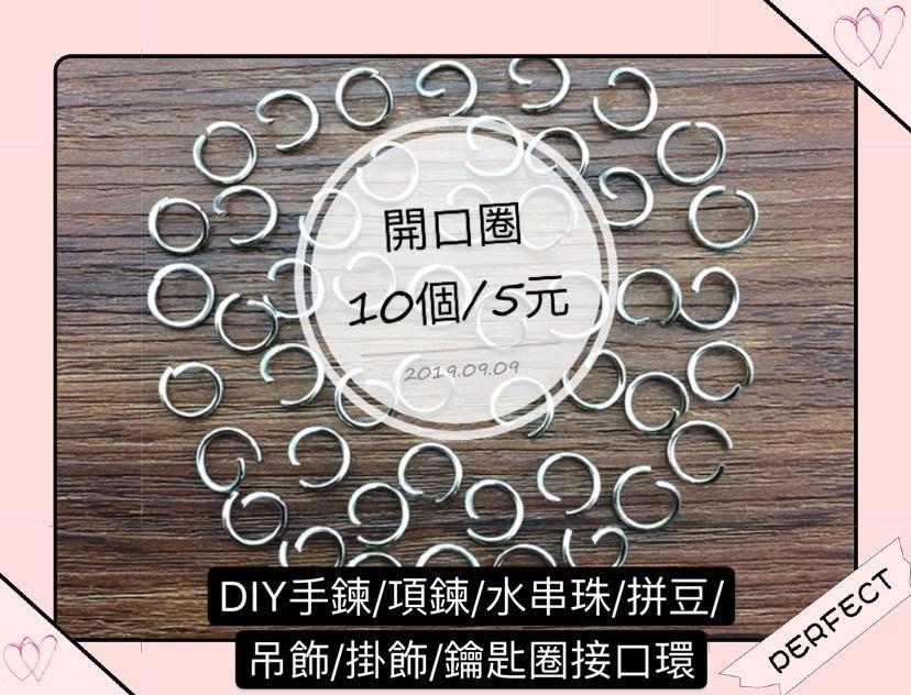 ?開口圈  DIY手鍊/項鍊/水串珠/拼豆/吊飾/掛飾/鑰匙圈接口環(10個/5元)