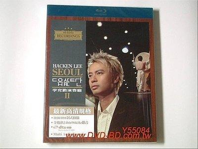 [藍光BD] - 李克勤演奏廳 II Hacken Lee Seoul Concert Hall II - Hacken Lee