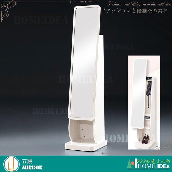 『888創意生活館』047-C688-2白色穿衣鏡678$3,300元(07衣掛架伸縮式曬衣架電動衣架全身鏡)台南家具