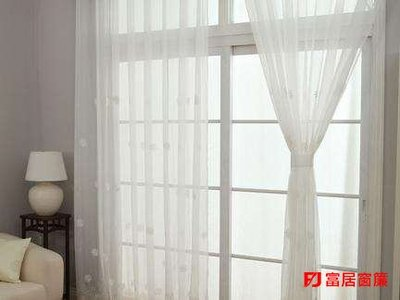 【富居窗簾】為您量身訂做!從丈量,估價,設計,到安裝過程通通免費!