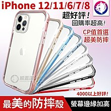 【超美現貨】 透明美背防摔邊框 手機殼 iPhone 12 11 SE Xs XR X 7 8 保護殼 防摔殼 防撞殼