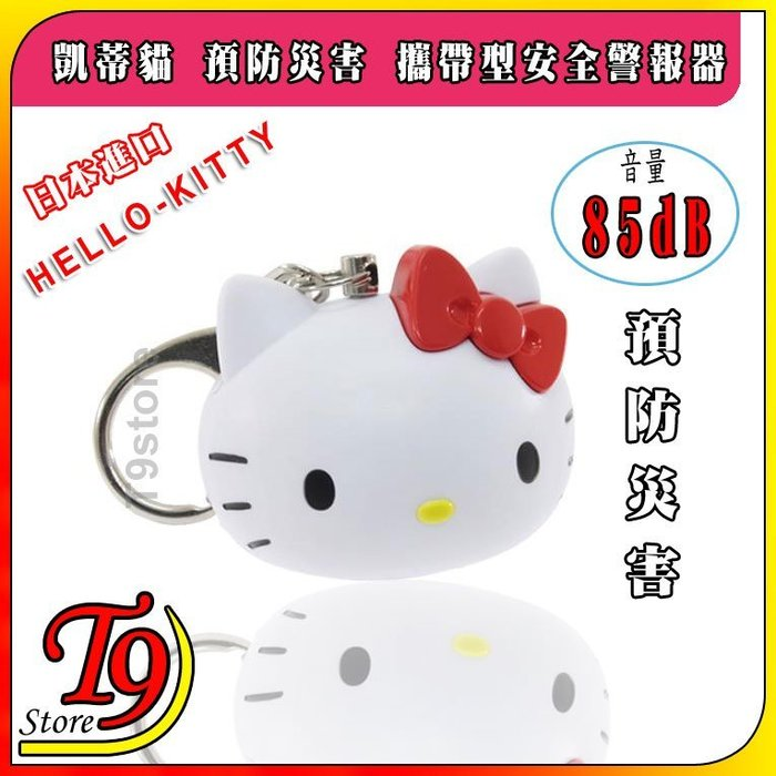 【T9store】日本進口 Hello Kitty (凱蒂貓) 預防災害 攜帶型安全警報器