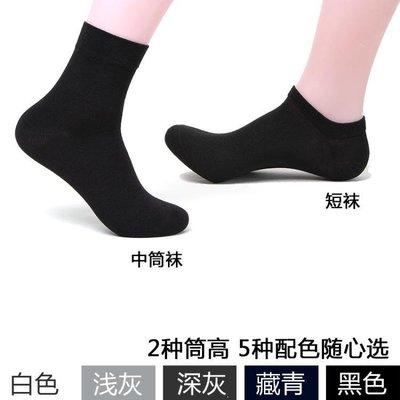 YEAHSHOP 襪子男士純棉中筒襪夏季薄款全棉防臭吸汗運動襪男短襪10雙棉襪子 交換禮物151034Y185