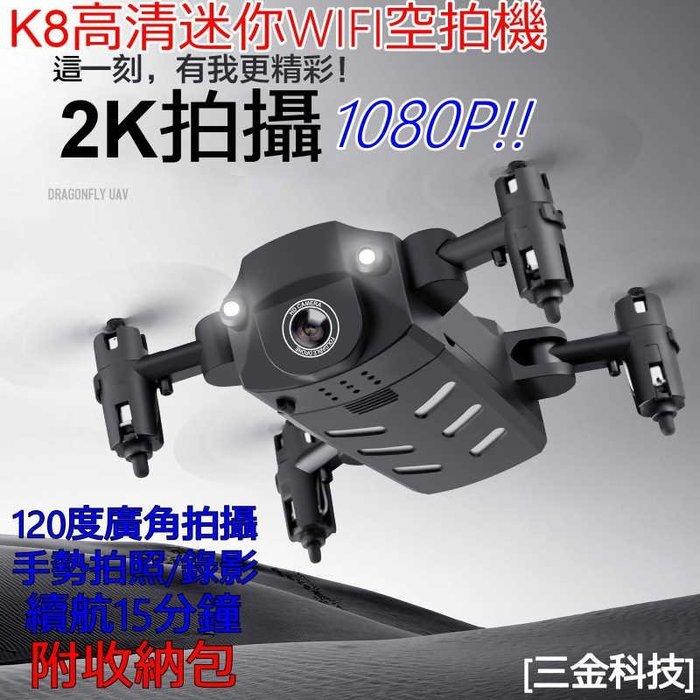 K8迷你摺疊空拍機 迷你無人機 1080P高清畫質 120度廣角鏡頭 15分鐘續航力 手勢拍照錄影 附收納包(現貨)
