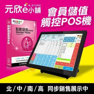 【元欣POS】會員點數儲值管理系統可搭...