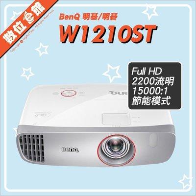 【明基公司貨【附發票免運費】BENQ W1210ST 遊戲短焦投影機 三坪機 1.5米百吋 大音量 低延遲