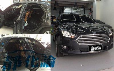 ☆久豆麻鉄☆ Ford Escort 適用 (四門氣密) 隔音條 全車隔音套組 汽車隔音條 靜化論 公司貨