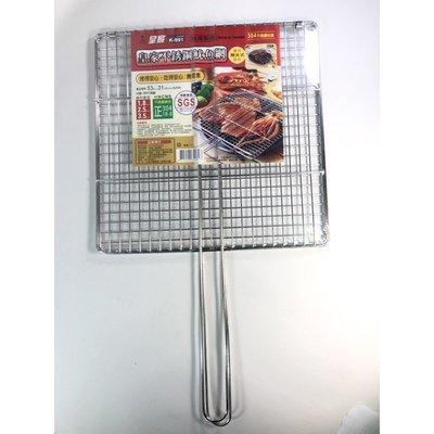 ::建弟工坊::皇家 K991 正304不鏽鋼 烤肉網 魷魚網  53*31cm 台灣製 白鐵 烤網 鐵絲 燒烤網 烤肉
