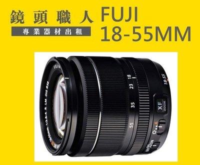 ☆鏡頭職人☆( 鏡頭出租  ):::FUJI FUJIFILM XF 18-55mm F2.8-4 L 師大 板橋 楊梅