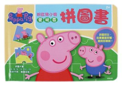 【卡漫迷】 佩佩豬 拼圖書 6/9/12/15片 六款圖案 ㊣版 粉紅 豬小妹 Peppa Pig 遊戲書 兒童 拼圖