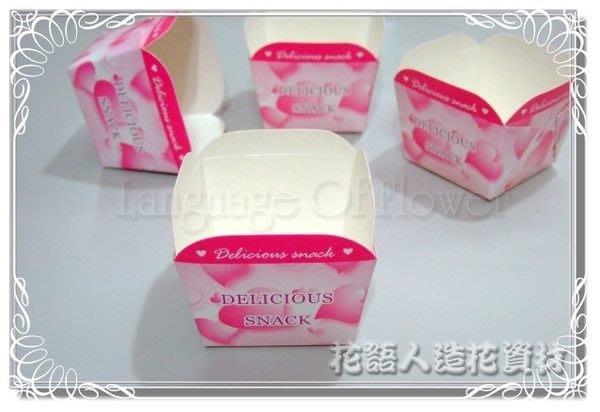 ◎花語人造花資材◎*粉色甜心蛋糕點心盒*禮品包裝盒~喜糖盒~婚禮小物