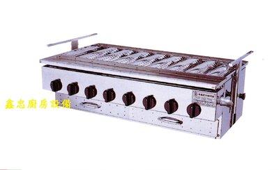 鑫忠廚房設備-餐飲設備:全新八管紅外線燒烤爐-賣場有快炒爐-西餐爐-冰箱-烤箱-水槽