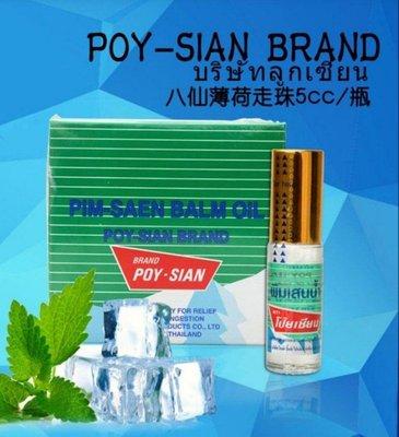 泰國熱銷~泰國八仙薄荷清涼油 Poy-Sian,滾珠設計,清涼舒暢(大瓶5cc)