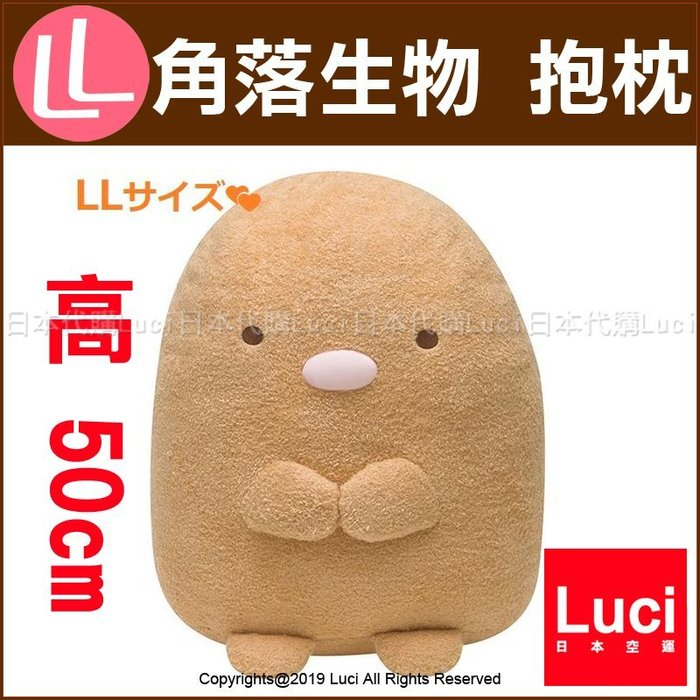 LL 高50cm 角落生物 san-x 豬排 抱枕 可愛柔軟 絨毛娃娃 玩偶 背靠 LUCI日本代購