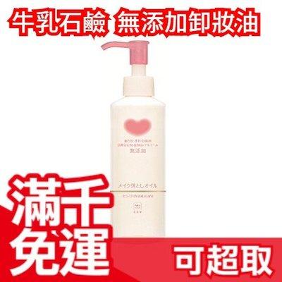 ❤現貨❤日本原裝 COW 牛乳石鹼 無添加卸妝油 150ml 卸妝乳 溫和不刺激 敏感肌 天然保濕成分❤JP