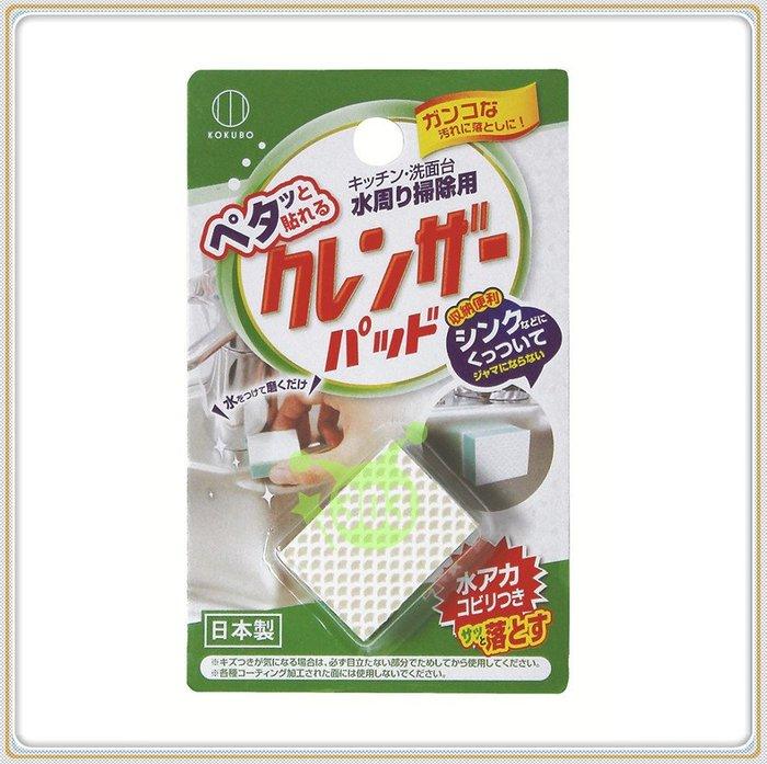 303生活雜貨館 日本製小久保 KOKUBO 3678  神奇鑽石流理台擦拭海綿.水槽擦拭海綿  流理台清潔海綿