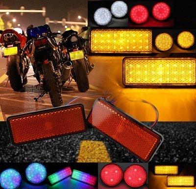 黏貼小舖 買5送1 LED 反光片 反光條 反光罩 反光貼 燈條 燈泡 T10 T20 鷹眼燈 光陽 G5 G6 雷霆