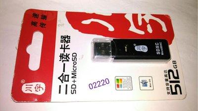 512G讀卡機 高容量讀卡機 讀卡機 讀卡器 電腦配件~512G高容量讀卡機(全新品 適用於win10/8/7/Vista/XP/2000等作業系統)