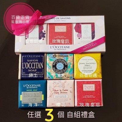 ?歐舒丹 玫瑰皇后香氛皂50g 期2020☺專櫃貨~沐浴享受玫瑰香氛-傳統手工皂
