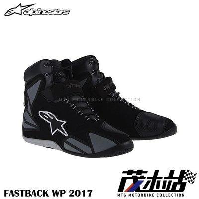 ❖茂木站 MTG❖ 來店再優惠!Alpinestars A星 Fastback WP 短筒 防摔 防水 休閒 車靴。黑