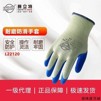 勞保防護 賽立特INXS L22120乳膠針織羅口耐手套運輸汽車工地勞保手套