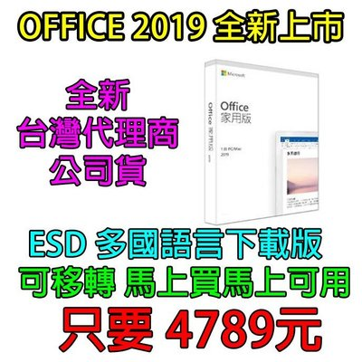【4789元】最新OFFICE 2019家用多國語言下載版授權可移轉再送十數套超值軟體馬上可用,可刷卡另有及中小企業版
