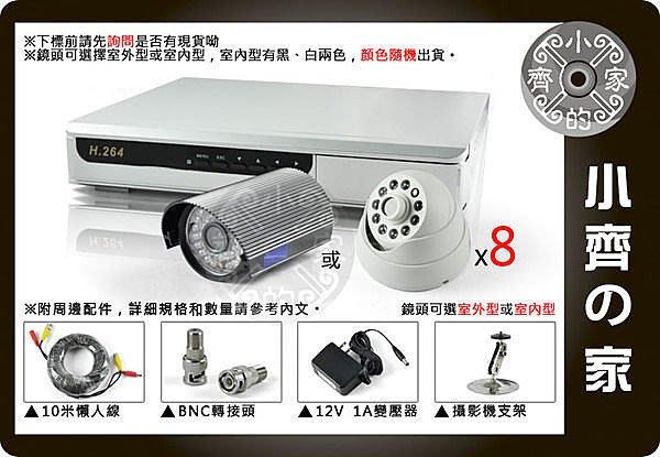 小齊的家 8路 監控套餐組合 H.264 DVR主機 戶外 防水型 紅外線鏡頭 變壓器 懶人線 監看