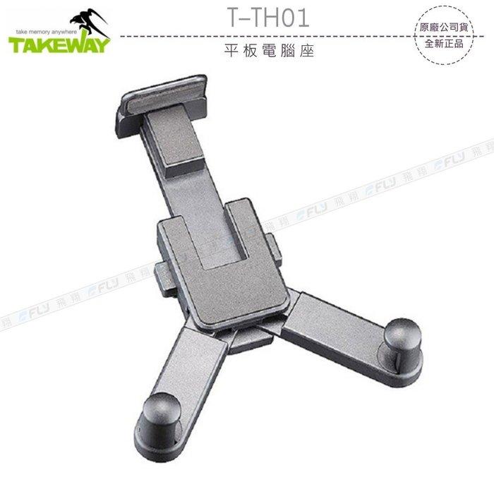 《飛翔無線3C》TAKEWAY T-TH01 平板電腦座〔公司貨〕適用 T1 R1 R2 T-B01 T-B02