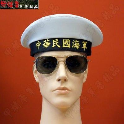 《甲補庫》___中華民國海軍士官兵大盤...