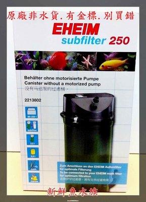 原廠金標 非水貨~新鮮魚水族館~實體店面 德國伊罕EHEIM 2213 附加過濾器 前置過濾桶 + 配件