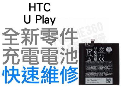 HTC U Play 全新電池 無法充電 電池膨脹 更換電池 專業維修【台中恐龍電玩】