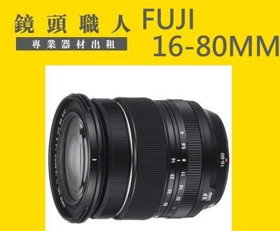 ☆ 鏡頭職人☆  :::: FUJIFILM F 16-80mm F4 R OIS WR 出租 師大 板橋 楊梅