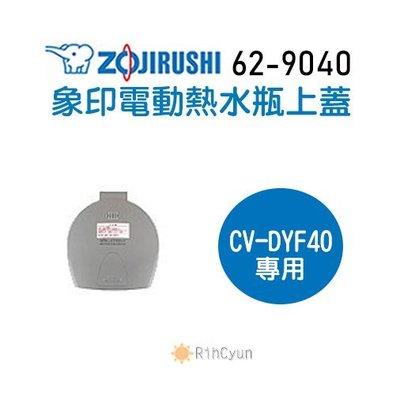 【日群】象印原廠熱水瓶專用上蓋ZP-62-9040 適用CV-DYF40