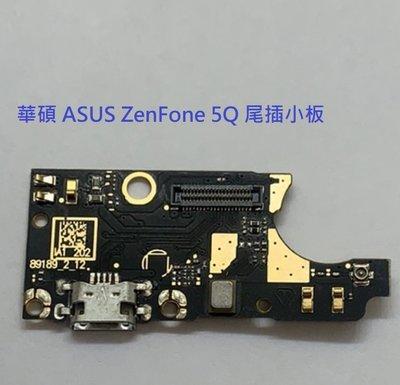 ZC600KL尾插小板 華碩 ASUS ZenFone 5Q 尾插 充電座 X017DA 充電板