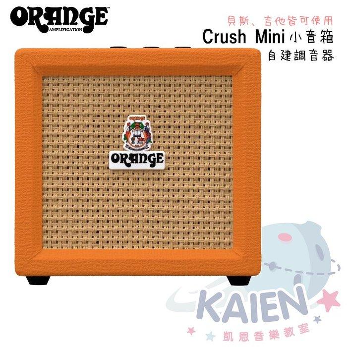 『凱恩音樂教室』 ORANGE Crush mini 吉他 貝斯 音箱  可裝電池  3瓦  內建調音器