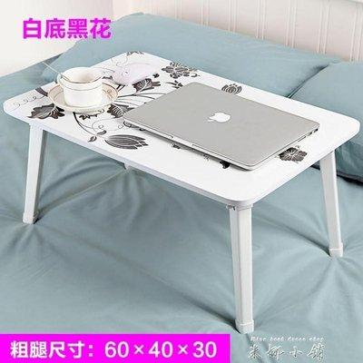 床上用宿舍懶人可折疊 學習寫字書桌 小桌子學生餐桌60*40 【】 i