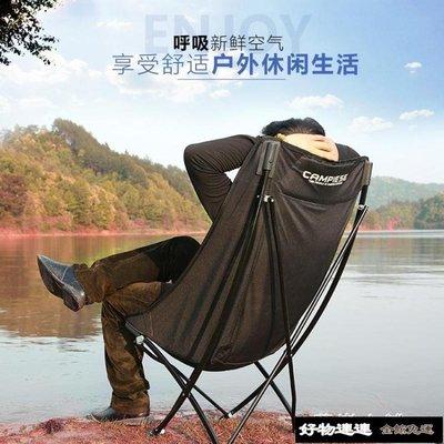 新品免運 戶外摺疊椅子靠背便攜式露營加厚月亮釣魚椅簡易超輕沙灘午休躺椅QM 小鋪【好物連連】