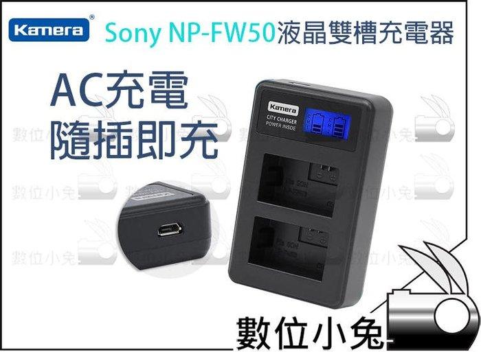 數位小兔【Sony NP-FW50 液晶雙槽充電器】USB雙充相容原廠鋰電池a6500 QX1 RX10M3 A7II