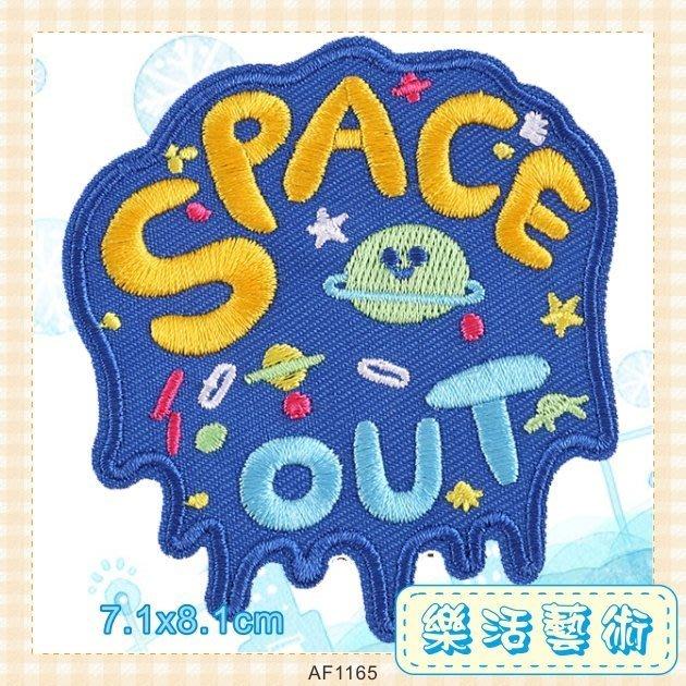 樂活藝術「燙貼布」 ~ SPACE OUT外太空  刺繡布貼 熨燙貼 貼花《有背膠》【現貨】【AF1165】