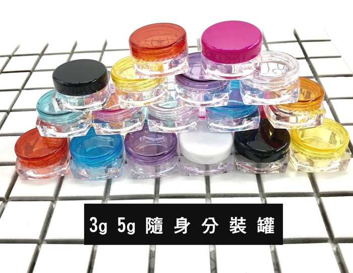 5g方底膏霜盒 化妝品分裝盒 試用小樣分裝瓶 分裝盒 隨身瓶 分裝瓶 旅行組 保養品分裝 小圓瓶