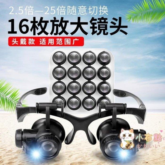 龍眼眼鏡式頭戴放大鏡雙目帶燈修理鐘錶10倍15倍20倍25倍高清高倍
